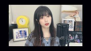 【辣椒酱】不会唱英文歌的我唱一首超喜欢的《Closer》日文版给你们听!!!