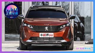 2021上海车展:新款标致4008正式上市,16.97万起