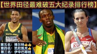 【体坛排行榜】· 第10集 世界田径最难破5大纪录排行榜!