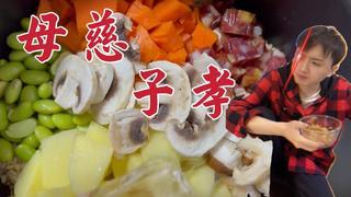 【懒人焖饭】王师傅教你母亲节送礼物