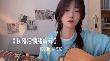 【A站独家】吉他弹唱《我落泪情绪零碎》+《撒野》