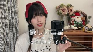 【辣椒酱】再安利一首歌给你们!《温柔的彗星》-YOASOBI