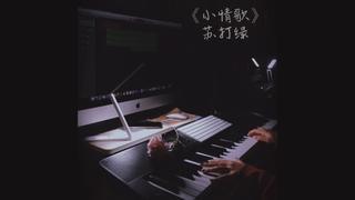 【钢琴演奏+编曲】就算大雨让整座城市颠倒,我会给你怀抱。———为河南加油!