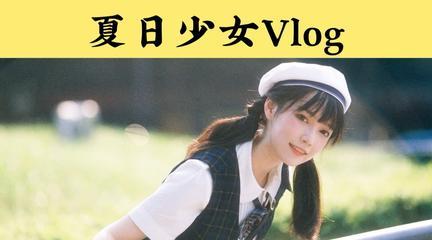 拍照途中偶遇害羞大爷 Vlog【ʚ二七梦ɞ独家】