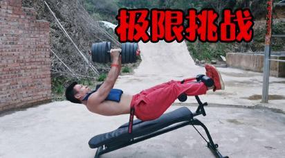 挑战极限负重,人体悬空