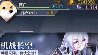【机动战队】歼10【机战长空】