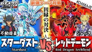 【游戏王ACF字幕组】永不停止的劲敌对决『星尘』vs『红莲魔』