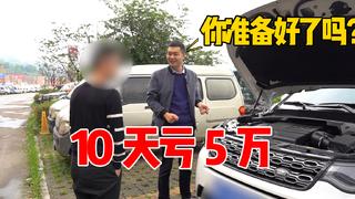 仅开10天的路虎发现,小伙直接亏5万,卖车理由让人意外