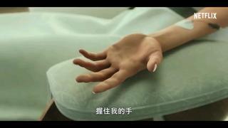 网飞 爱-死亡和机器人 第二季 中文预告
