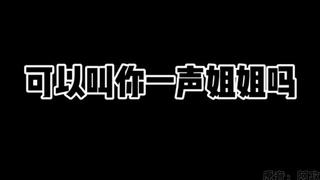 [配音]嗯,还是拿日语叫姐姐好听。