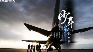 告别歼七,西部战区空军某旅制作MV《少年》致敬七爷