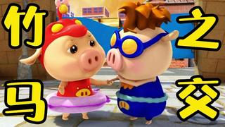 【怀旧向】十一年了,谁还记得猪猪侠和超人强这对冤家?