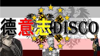 [钢铁雄心4]德意志Disco[乐正绫]