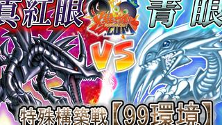 【#遊戯王】99環境!最古老龙的対決! 『真红眼』vs『青眼』【#爆アド】