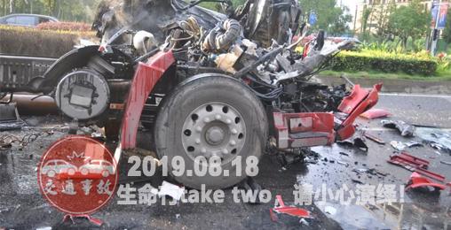2019年8月18日中国交通事故