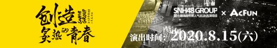 SNH48年度总决选