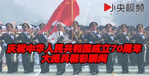 【小央视频】庆祝中华人民共和国成立70周年大阅兵精彩瞬间