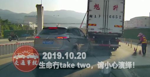 2019年10月20日中國交通事故