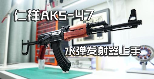 【玩彈】妙不可言——仁祥AKS-47水彈發射器上手