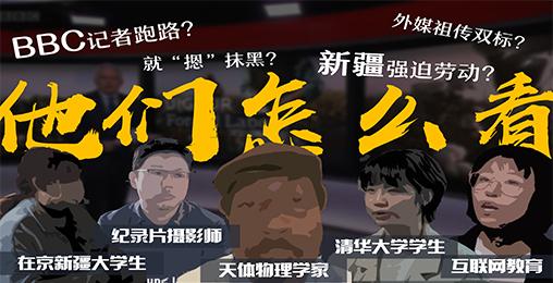 BBC说中国媒体针对它?网友:双标这个词已经说够了!