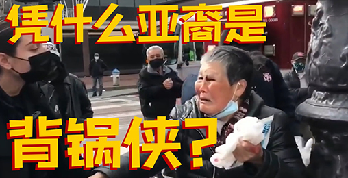 【中国日报】为什么亚裔成为美国社会出气筒?