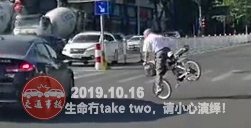 2019年10月16日中國交通事故