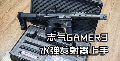【玩弹】私人定制土豪专属——志气gamer3水弹发射器上手