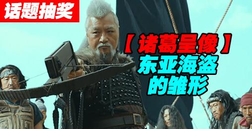 #话题抽奖#【诸葛】东亚海盗的雏形
