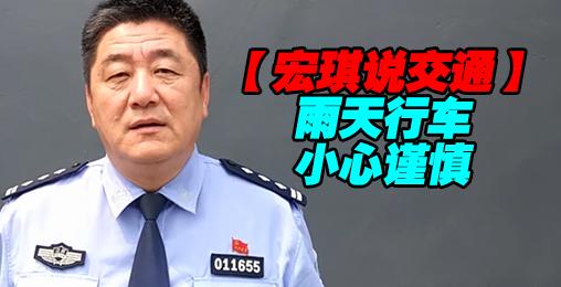 【宏琪说交通】雨天行车小心谨慎