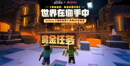 我的世界,创造无限!Minecraft投稿活动启动!
