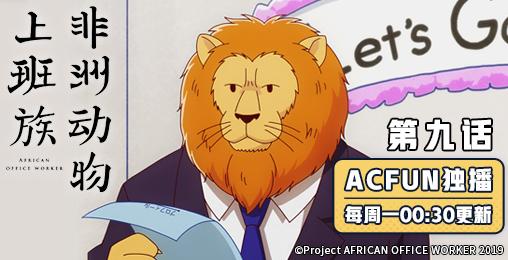 社畜生活新篇章!非洲的非法高利貸君
