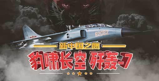 【新中国之鹰】豹啸长空 歼轰-7
