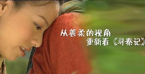 邸生系列:(下)以善柔的視角看尋秦記!