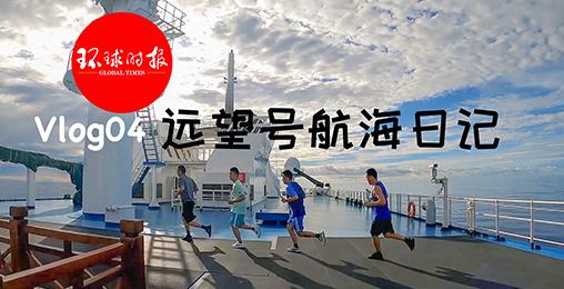 【环球时报】随远望出航——环球时报的远望6号船航行Vlog 04