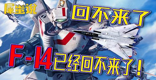 【屎O说】《超时空要塞》和《太空堡垒》和解,F-14回不来了
