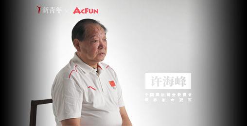 【新青年】許海峰:一聲槍響,驚艷了世界