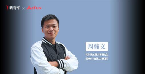 【新青年】周翰文:为祖国捧回世界水下机器人大赛冠军