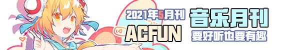 【AcFun音乐月刊5月刊】要好听也要有趣