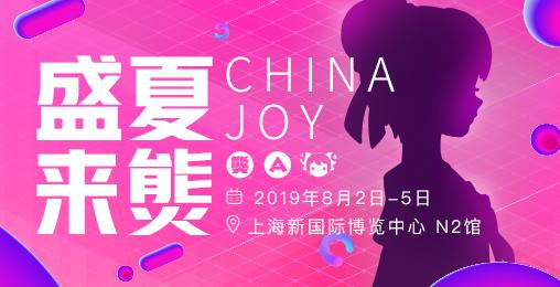 【活動】來AcFun ChinaJoy展台打卡,赢取7周年畫冊!