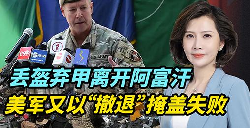 【田柳】美国以撤退之名掩盖失败,留下阿富汗一地鸡毛