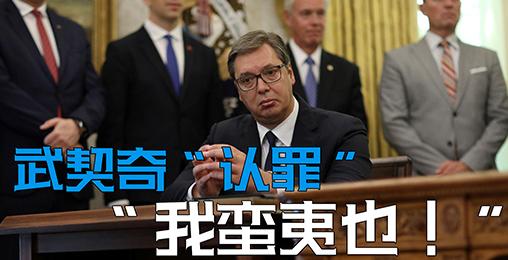 """【三镜看天下】塞尔维亚总统武契奇""""认罪""""?""""我蛮夷也!"""""""
