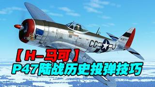 【战雷军事】P47大奶瓶陆战历史投弹技巧