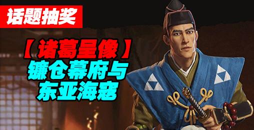 #话题抽奖#【诸葛】镰仓幕府与东亚海寇
