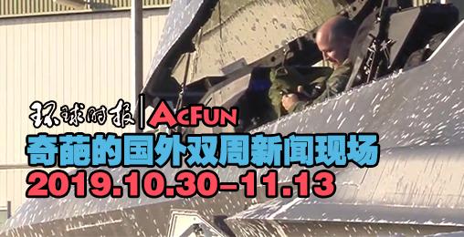【环球时报|AcFun】奇葩的国外双周新闻现场2019.10.30-11.13