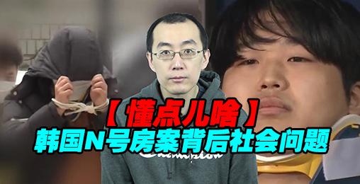 【懂點兒啥】韓國N號房案背后,隱藏著怎樣一個社會?