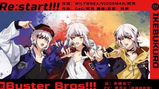 【初投稿/阿两/1人4役】Re:start!!!【前奏自词曲/山田一郎生贺/原创PV付】