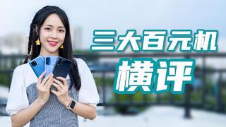 百元机横评:Redmi Note 9、iQOO U1x 、realme Q2i对比,便宜也能有好货?
