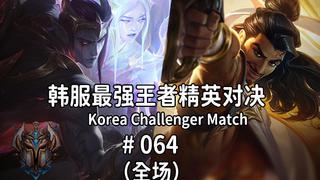 韩服最强王者精英对决 #064 | 高分段熟练度第一阿克尚