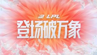 【中文解说】速看2021 LPL夏季赛常规赛 W8D6
