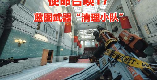 """使命召唤17:体验蓝图武器""""清理小队"""",让刮痧武器瞬间变神器"""